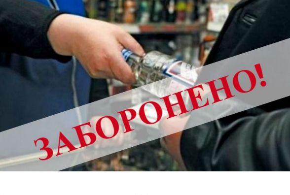 Штраф за пляшку: 1 вересня у Хмельницькому алкоголь продавати заборонено
