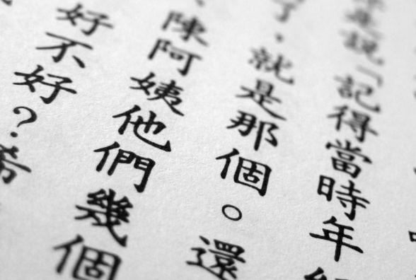 Школярі, за прогнозами Міністерства, будуть вчити китайську мову  (ОБГОВОРЕННЯ)