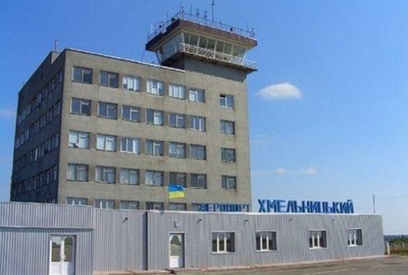 У влади просять відновлення хмельницького аеропорту
