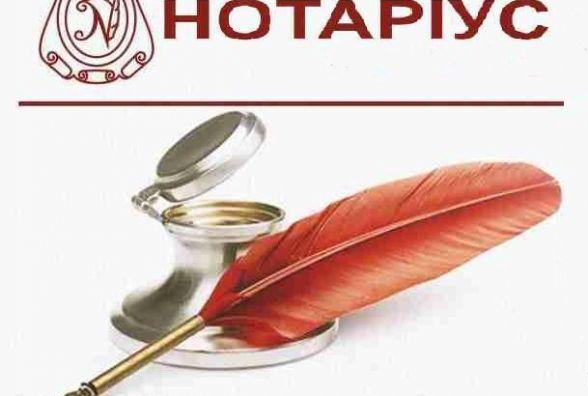 Другого вересня святкують День нотаріату