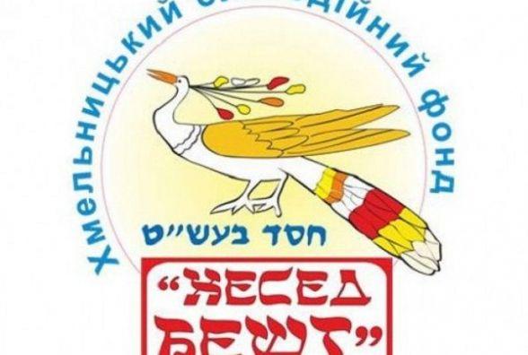 У Хмельницькому святкуватимуть 18 річницю створення Хмельницького благодійного фонду «ХеседБешт»