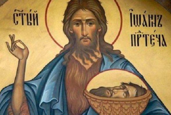Сьогодні відзначають день Усічення голови Іоанна Хрестителя