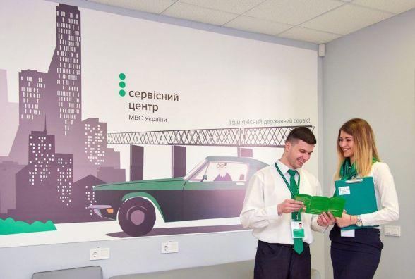 Сервісний центр МВС запрацював у Кам'янці-Подільському