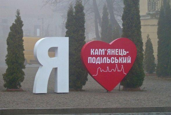 """Мерію просять встановити знак  """"I Love Khmelnytskyi"""""""