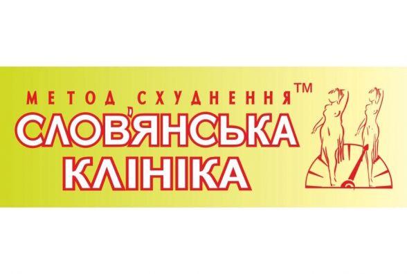 Новини компаній: Метод «Слов'янська клініка» ТМ - оздоровче схуднення