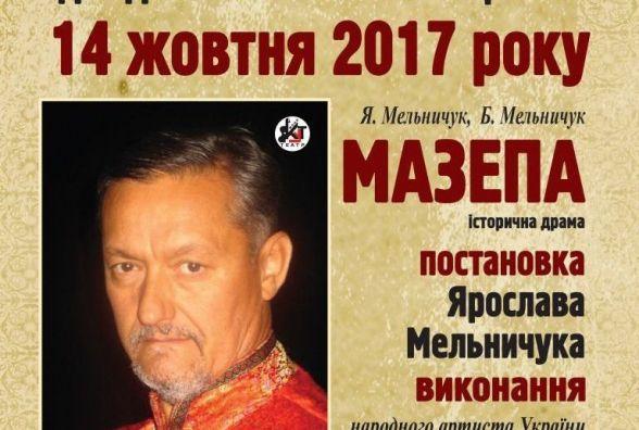 Хмельничан запрошують на історичну драму «Мазепа»