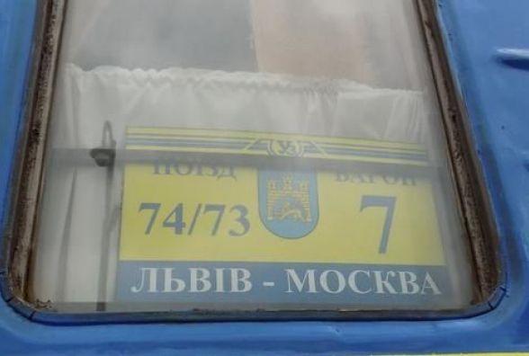 Наступного тижня поїзд «Львів-Москва» курсуватиме за зміненим маршрутом
