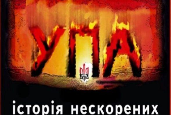"""Хмельничан запрошують відвідати патріотичну виставку """"УПА. Історія нескорених"""""""