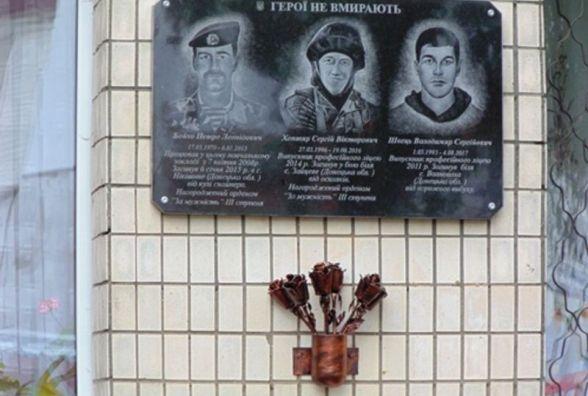 У Ярмолинцях відкрили дошку пам'яті загиблих бійців АТО