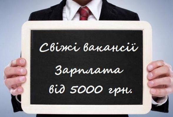 Вакансії тижня у Хмельницькому: кому пропонують від 5000 гривень зарплати