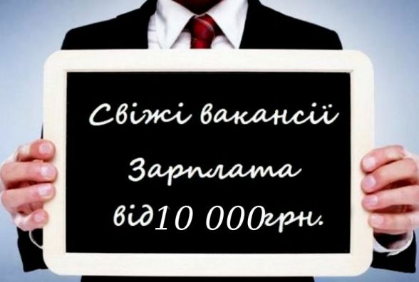 Вакансії тижня у Хмельницькому: кому готові платити більше 10 000 гривень