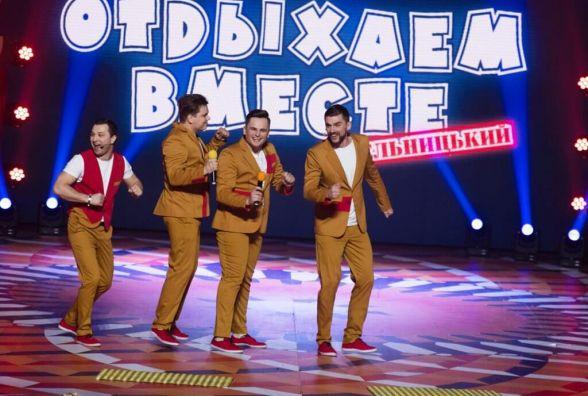 «Отдыхаем вместе» з Хмельницького вийшли у фінал Ліги сміху (ВІДЕО)