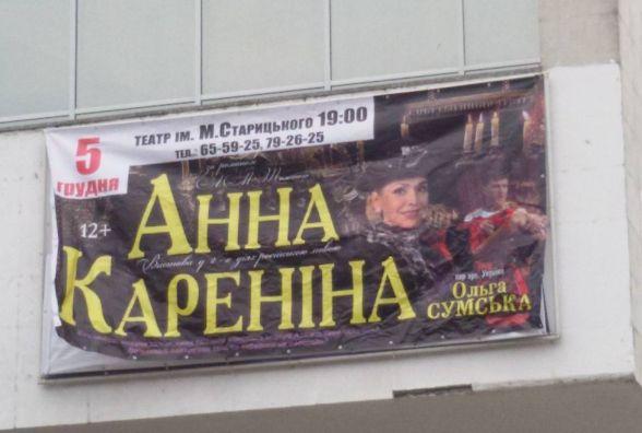 «Анна Каренина» із Ольгою Сумською все ж приїдуть до Хмельницького