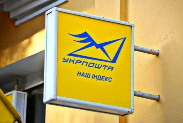 У Хмельницькому 3 відділення Укрпошти працюють без перерв та на декілька годин довше