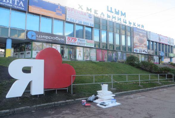 """В центрі міста встановлюють знак """"Я люблю Хмельницький"""""""