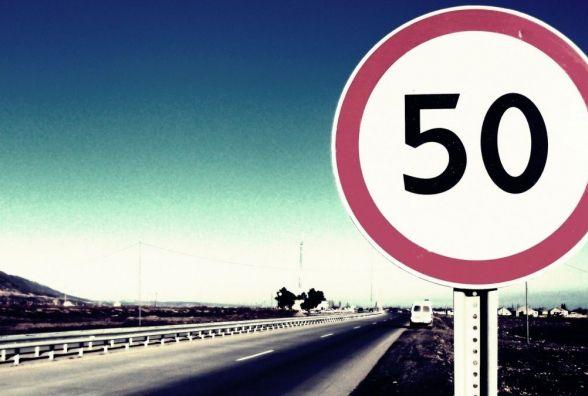 З нового року в населених пунктах можна буде розігнатися лише до 50 км/год