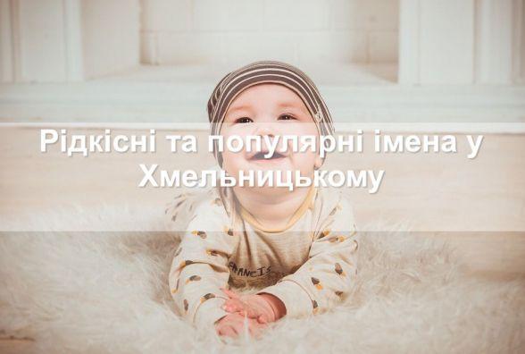 Олівія і Теоман: якими іменами хмельничани називали дітей у листопаді