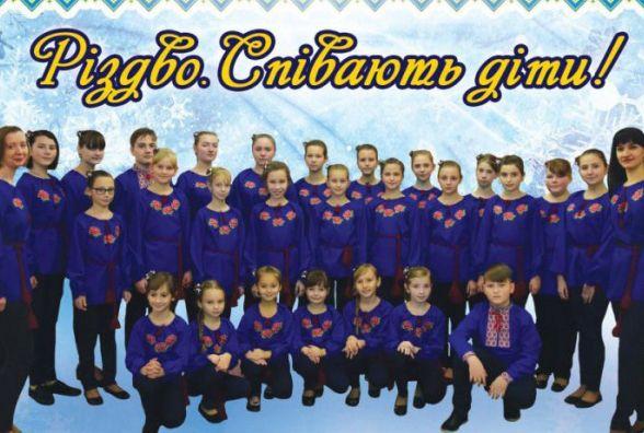 Хмельничан запрошують на різдвяний концерт дитячого хору