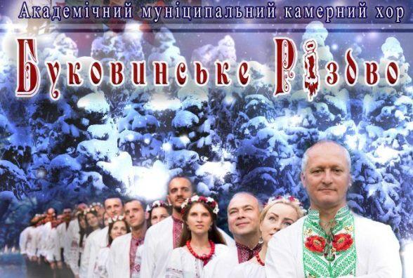 """Хмельничан запрошують на """"Буковинське Різдво"""" послухати фолькльорні співи"""