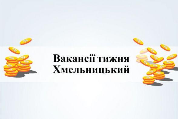 Вакансії тижня у Хмельницькому: яку зарплату пропонують людям без досвіду роботи