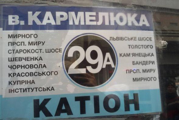 Транспортна реформа: тимчасові маршрутки по Кармелюка працюватимуть ще місяць