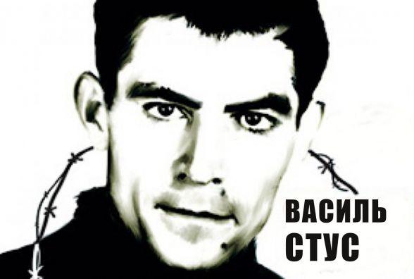 Вечір пам'яті Василя Стуса проведуть у Хмельницькому
