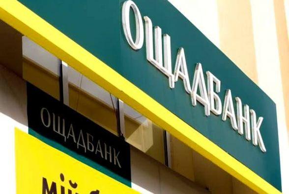 «Ощадбанк» скасував комісію за оплату комуналки онлайн
