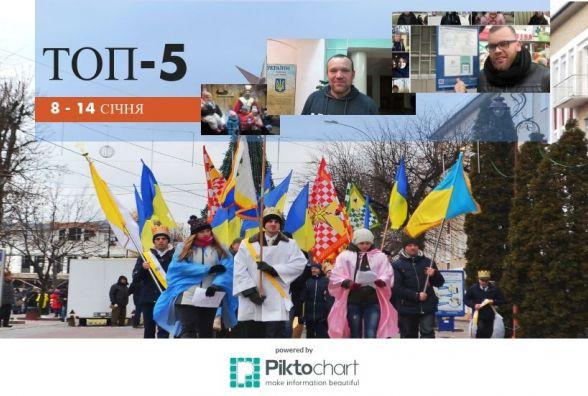 ТОП-5 новин тижня у Хмельницькому: почали з колядок, закінчили флешмобом