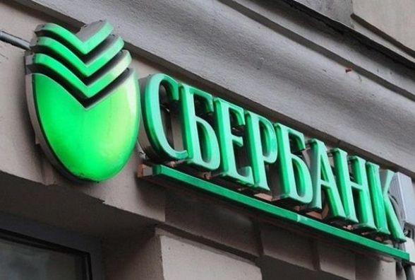 """У центрі Хмельницького намагалися підпалити """"Сбербанк Росії"""""""