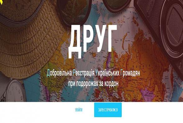 Подорожуй комфортно: в МЗС створили мобільний додаток для українців за кордоном