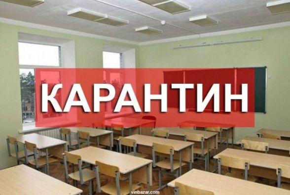 На карантин закриють ще 7 шкіл Хмельницького (ОНОВЛЕНО)
