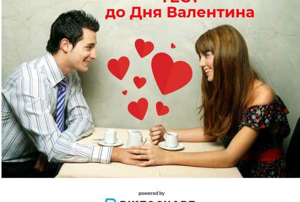 """""""Пройшла любов - зів'яли помідори"""": а ви вірите у кохання з першого погляду (ТЕСТ)"""