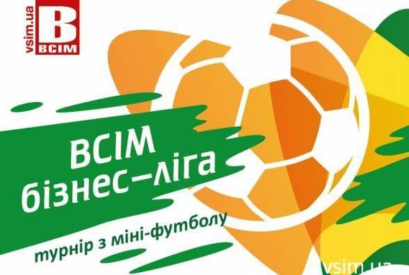 Календар 1/2 фіналу міні-футбольної ВСІМ Бізнес-ліги