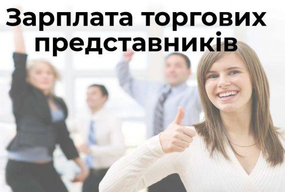 Вакансії тижня у Хмельницькому: яку зарплату пропонують торговим представникам