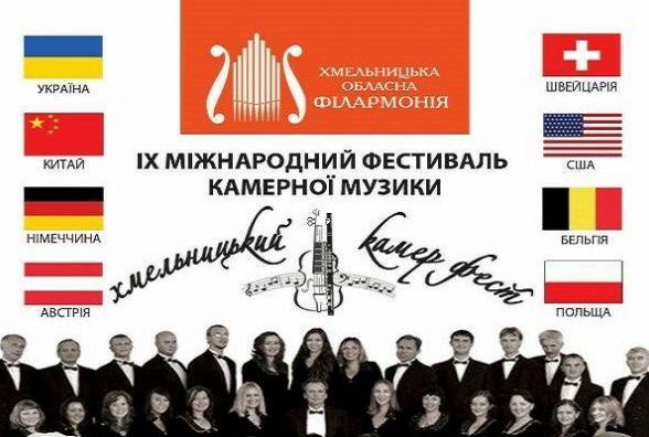Самобутній та насичений: у Хмельницькому вируватиме фестиваль камерної музики