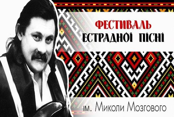 У Хмельницькому проведуть фестиваль - конкурс естрадної пісні