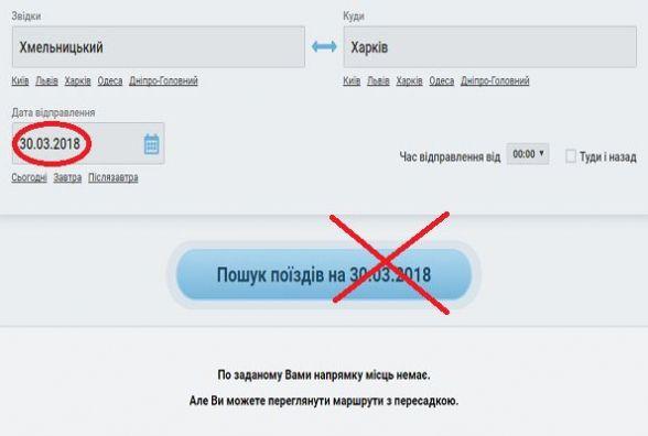 """""""Укрзалізниця"""" призупинила продаж квитків на дати після 25 березня"""