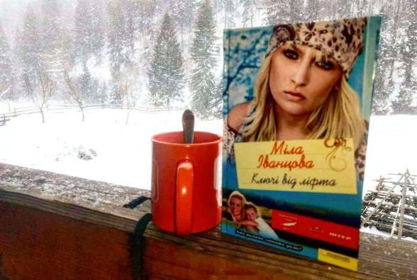 """Книжка на останній день зими: """"Ключі від ліфта"""" про невипадкові зустрічі"""