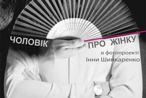 Чоловік у ролі жінки: хмельничанам покажуть унікальну фотовиставку
