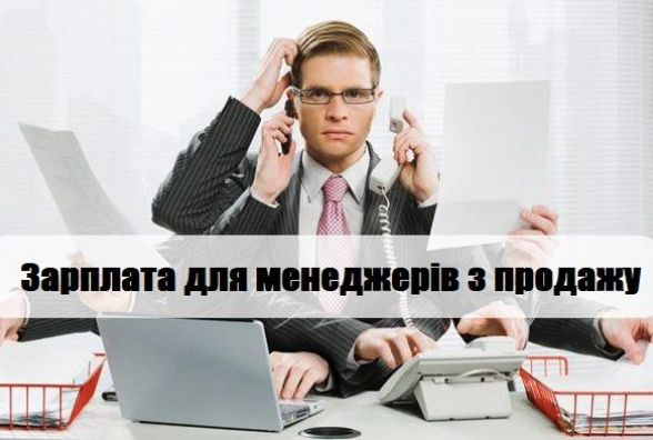 Вакансії тижня у Хмельницькому: скільки платять менеджерам з продажу