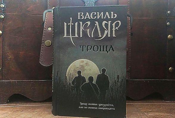 Що почитати: Роман Шкляра про любов і зраду