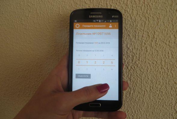 Подавати показники і платити за газ хмельничани можуть через мобільний додаток