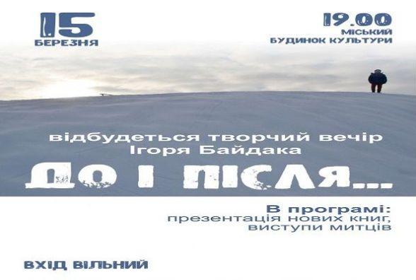 Хмельничан запрошують на творчий вечір Ігоря Байдака
