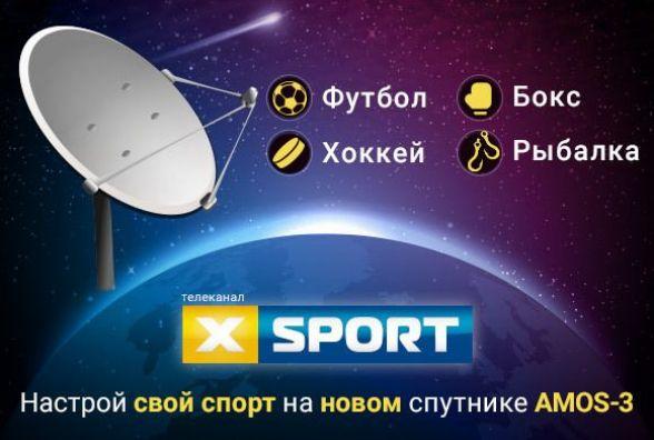 Новини компаній: Телеканал XSPORT перейшов на новий супутник – АМОS-3
