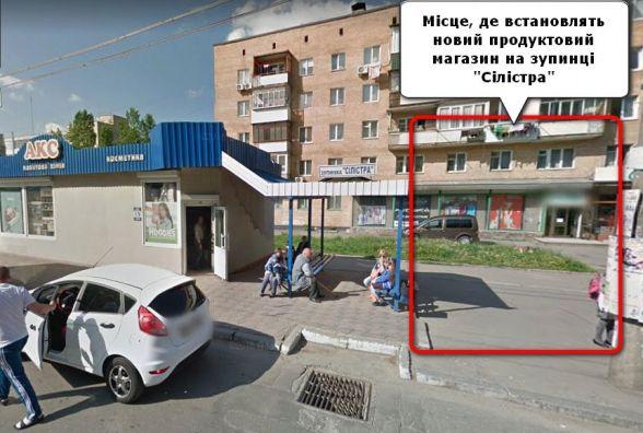"""До зупинки на проспекті Миру дозволили """"приліпити"""" новий магазин"""