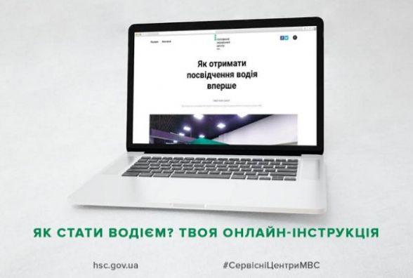 Як отримати перше посвідчення водія? В Україні запустили онлайн-порадник