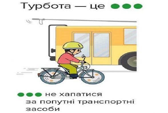 """""""Час пересісти на велосипеди"""": хмельничанам нагадали правила безпечного катання"""