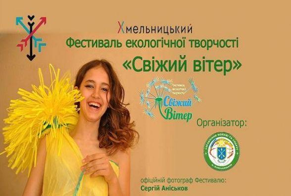 Покази мод та оригінальні пісні: хмельничан запрошують на екологічний фестиваль