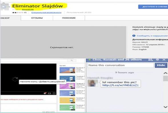 Краде усі ваші дані: новий вірус атакує українців через Facebook. Як вберегтися