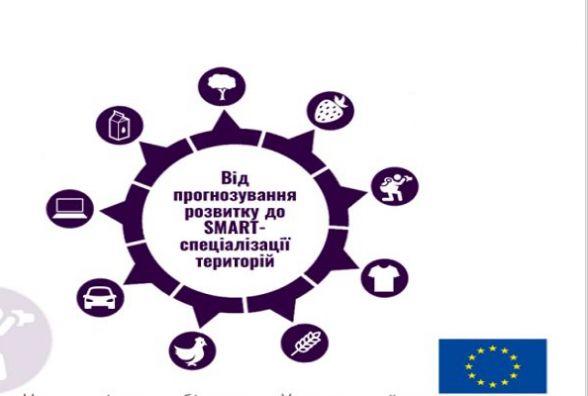 SMART- спеціалізація як основа успішного бізнесу: у Хмельницькому влаштують майстер-клас для підприємців